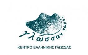 Πιστοποίηση_Ελληνομάθειας